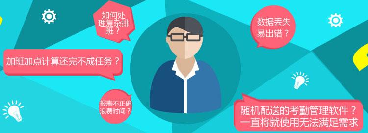 选购人力资源管理系统的烦恼 - 华一软件_做最好的人力资源管理系统